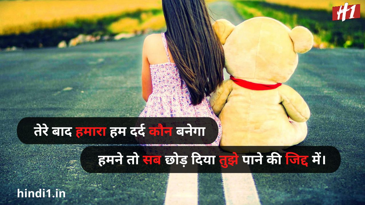 heart touching sad status in hindi2