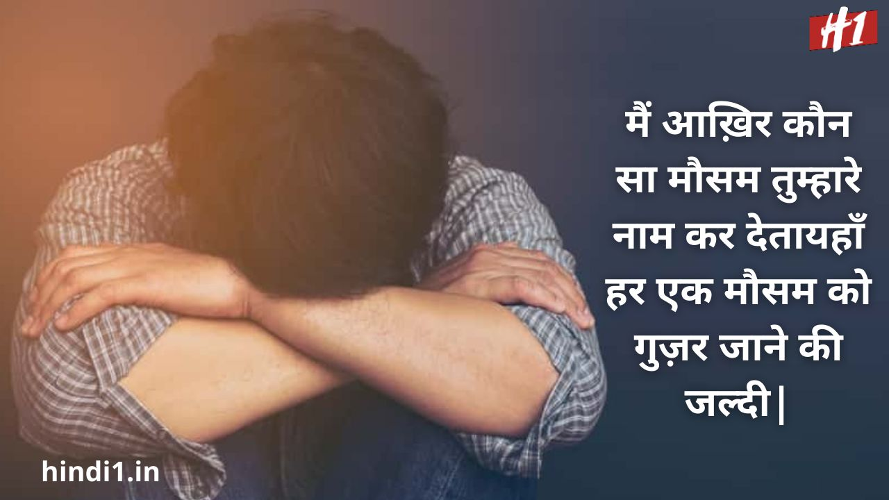 heart touching sad status in hindi3