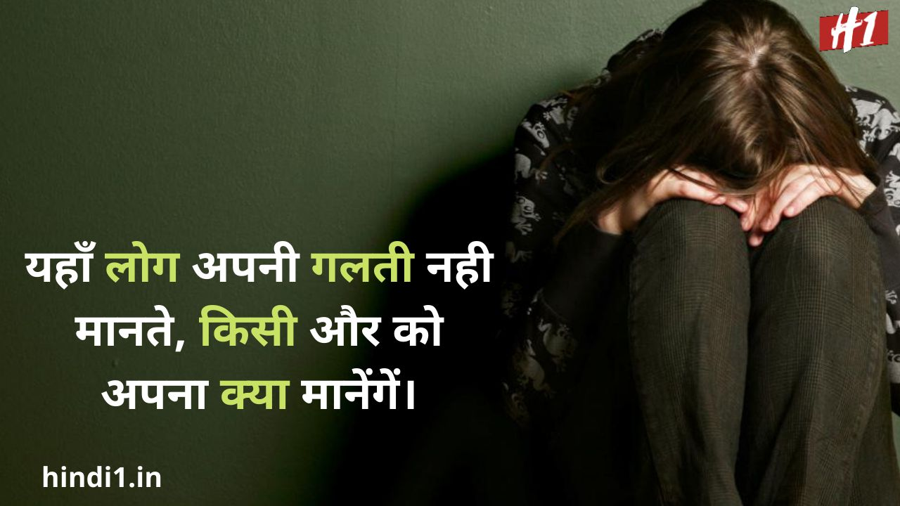 heart touching sad status in hindi7