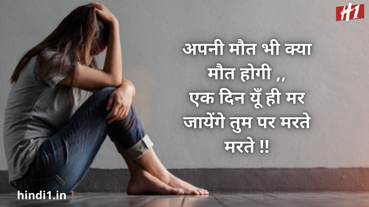 sad status in hindi for life partner2