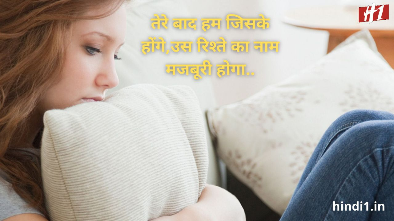 sad status in hindi for life partner6