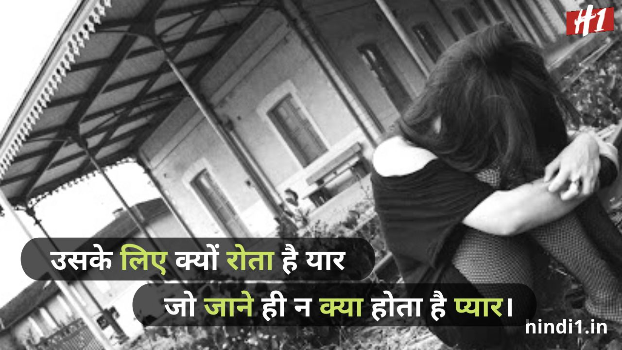 sad status in hindi for life partner7
