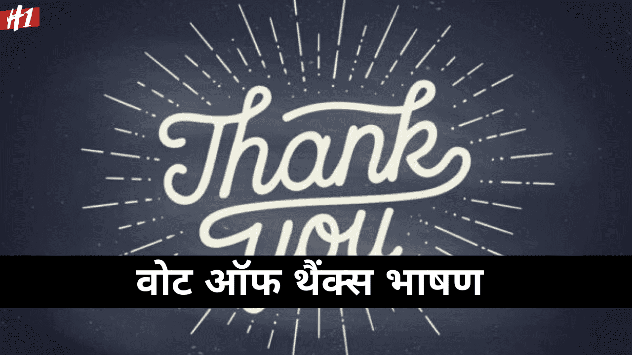 धन्यवाद प्रस्ताव (वोट ऑफ थैंक्स) भाषण - Thank You Speech In Hindi