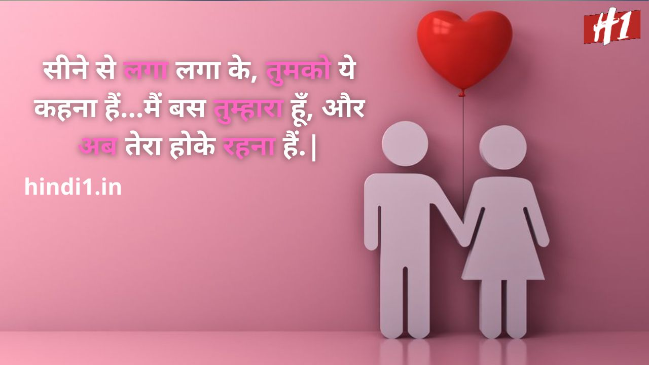 valentine day thoughts in hindi