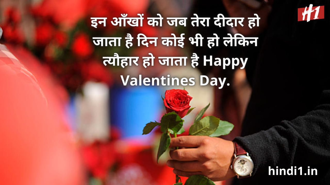 against valentine day quotes in hindi3