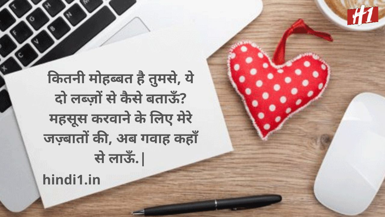 against valentine day quotes in hindi4