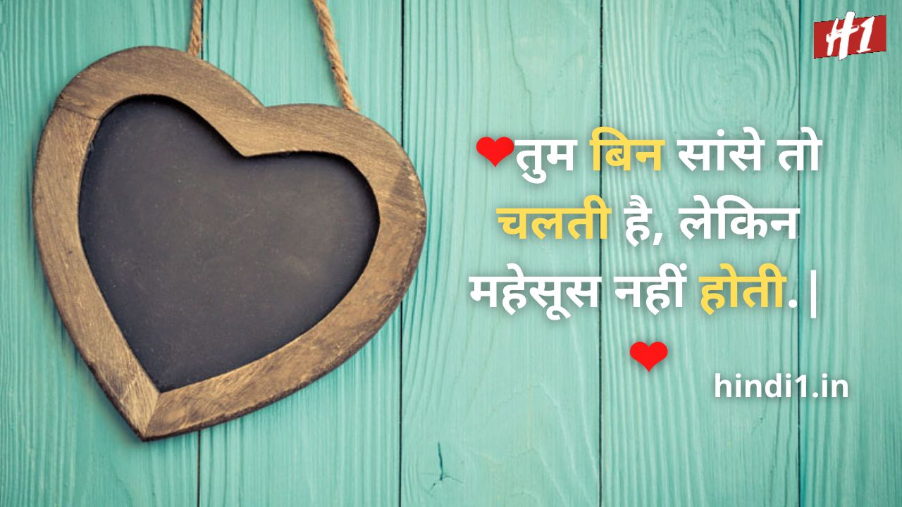 against valentine day quotes in hindi5