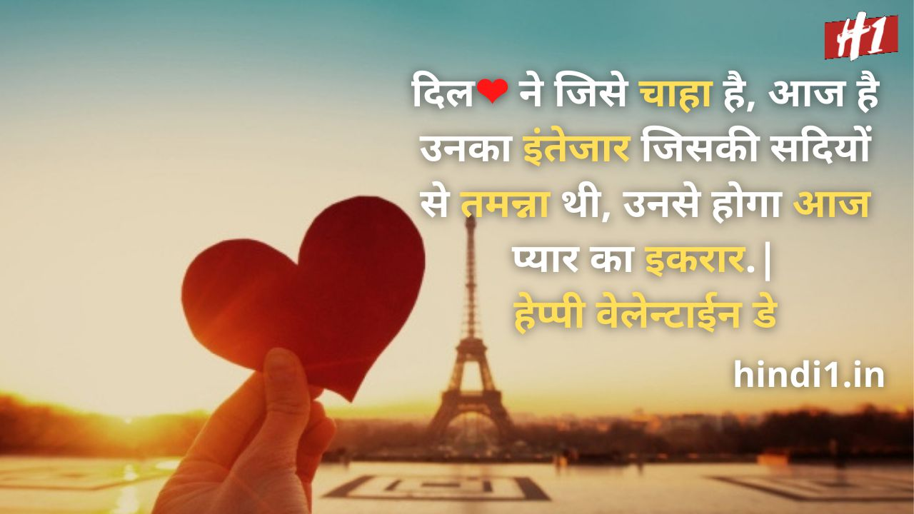 valentine quotes in hindi for wife2