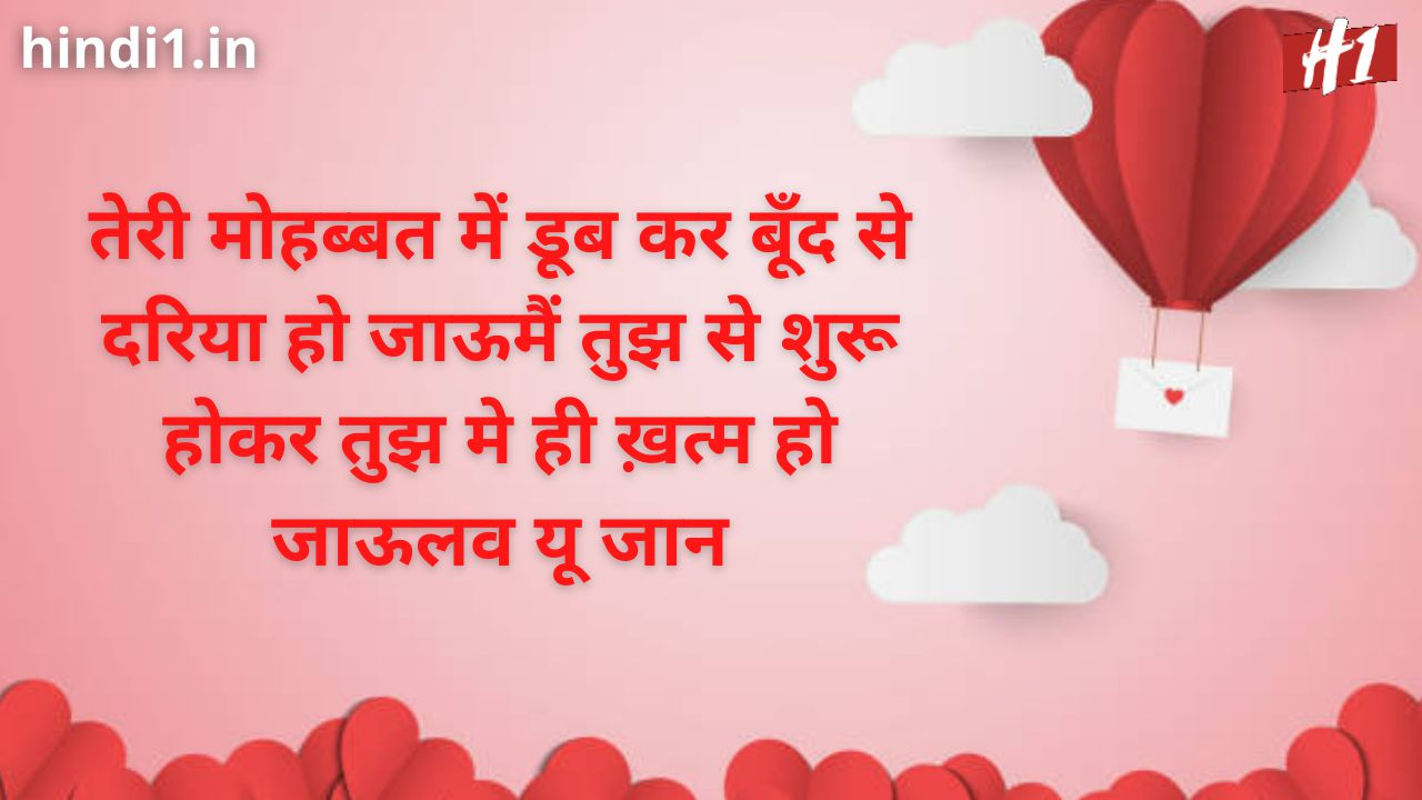 valentine quotes in hindi for wife3