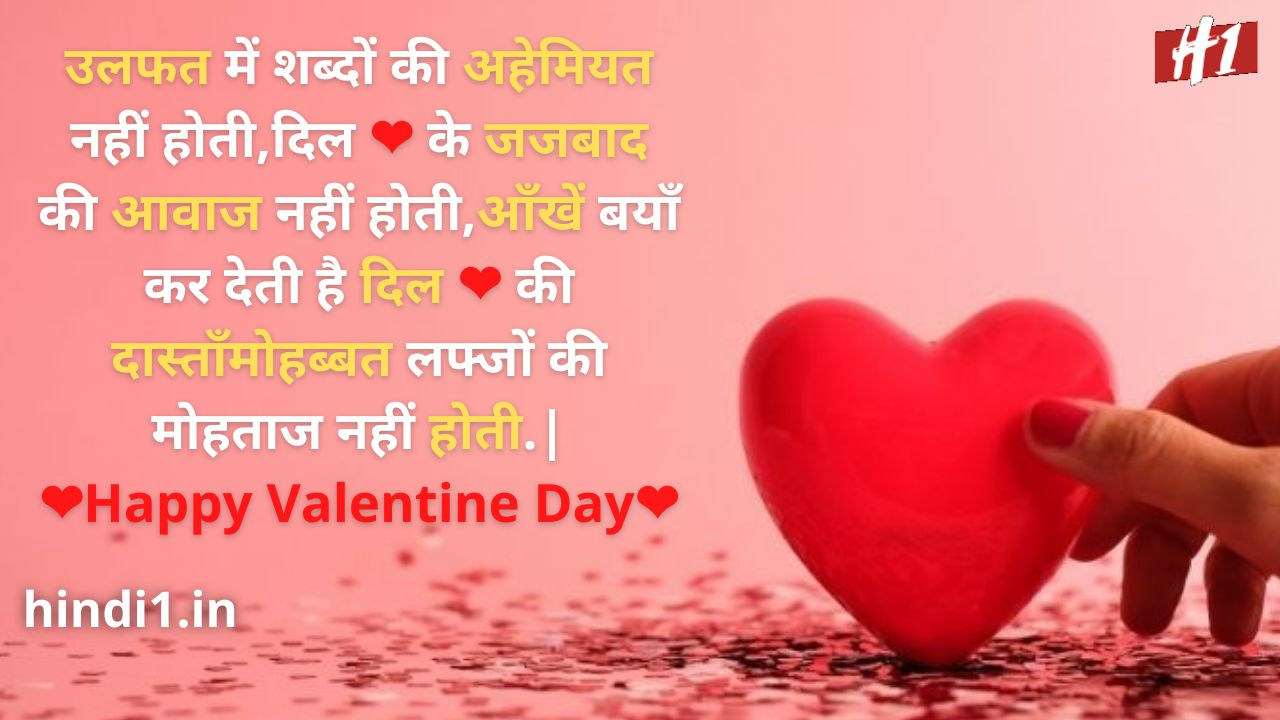 valentine quotes in hindi for wife5