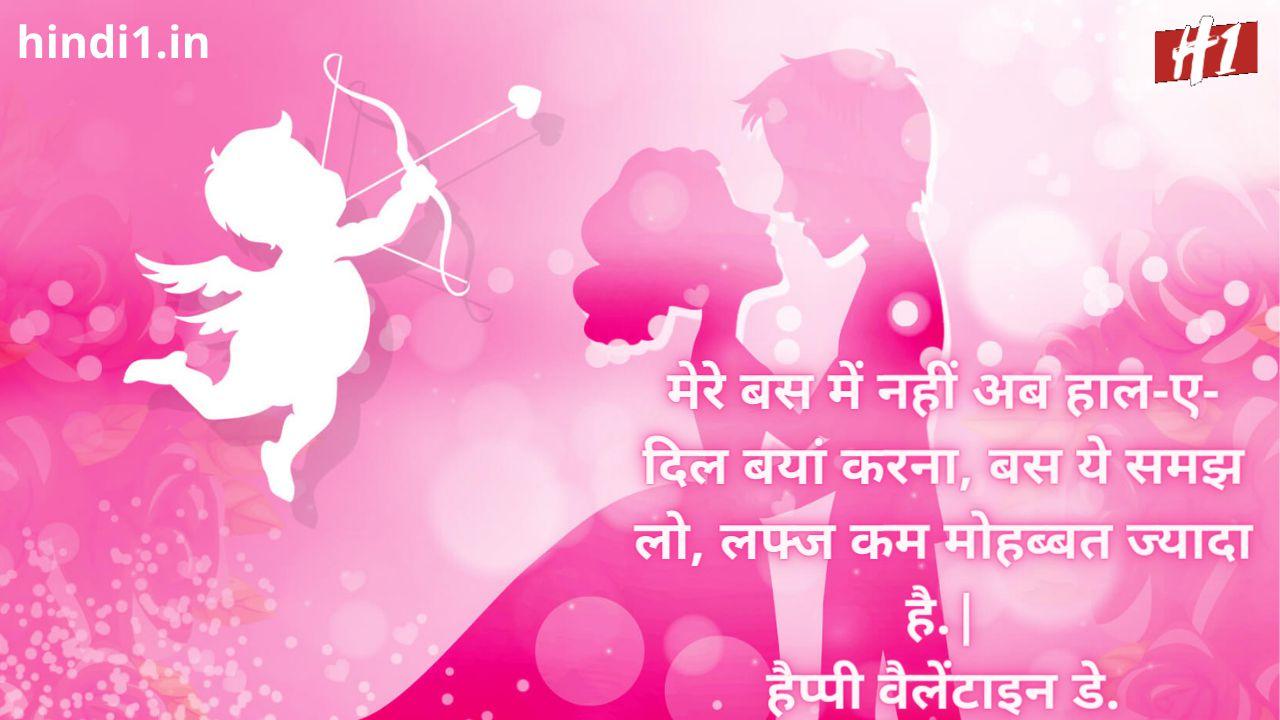 valentine day thoughts in hindi1