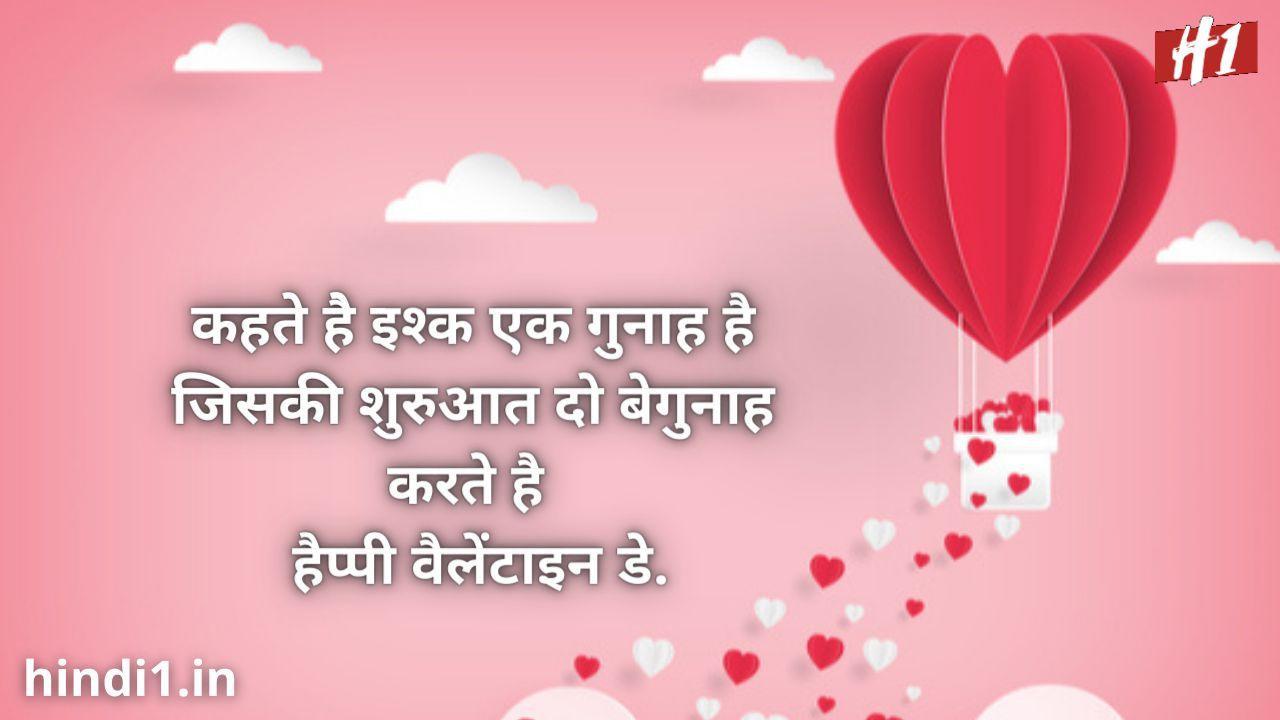 lovers day status hindi1