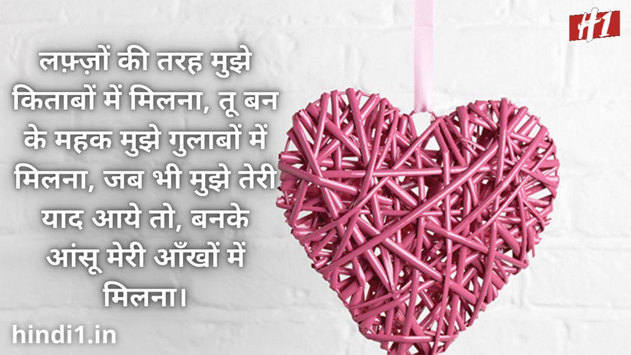 lovers day status hindi2