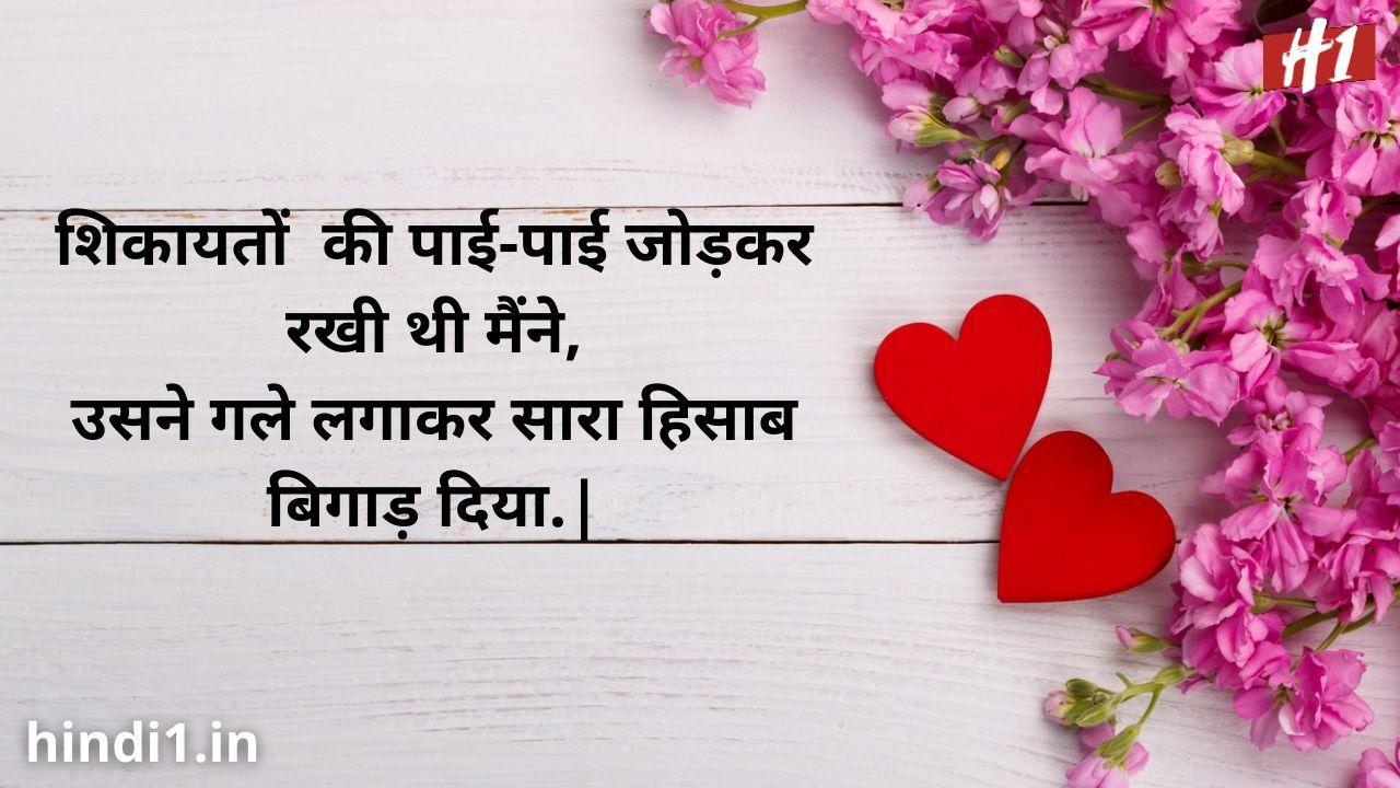lovers day status hindi3