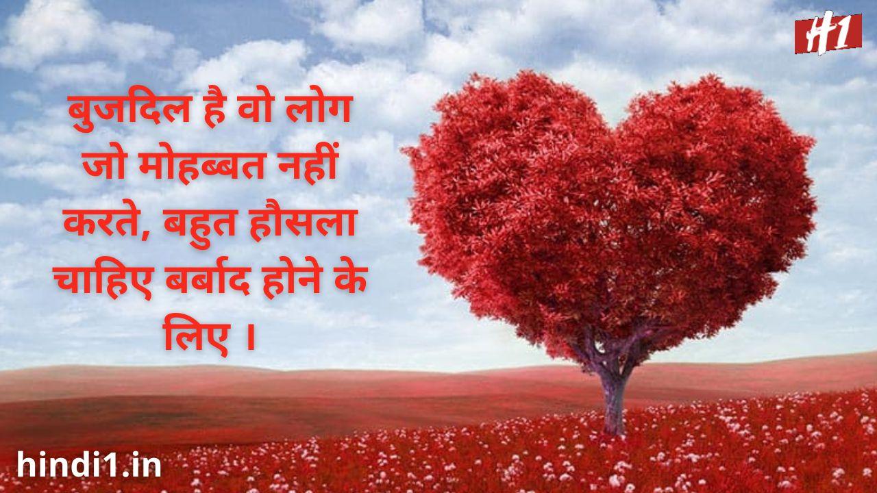 lovers day status hindi6
