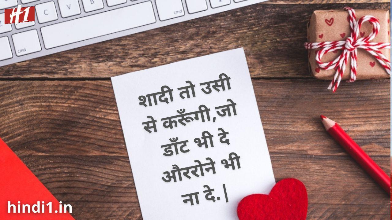 love day status hindi
