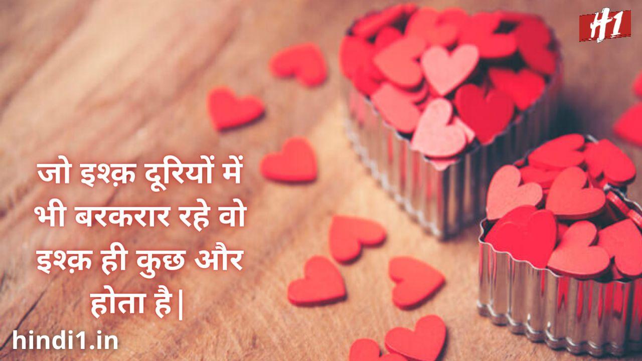 love day status hindi1