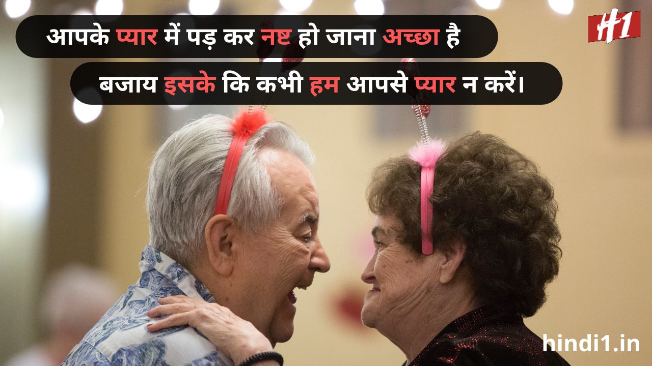 valentine day thoughts in hindi2