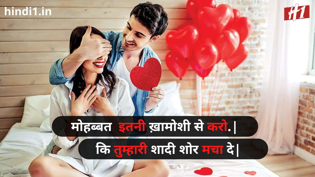 valentine day thoughts in hindi3