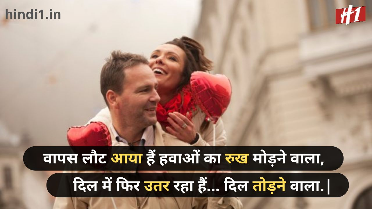 valentine day thoughts in hindi4