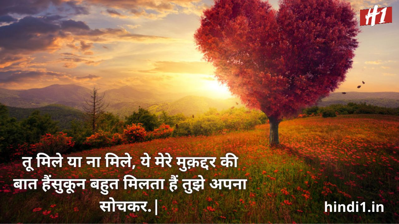 against valentine day quotes in hindi2