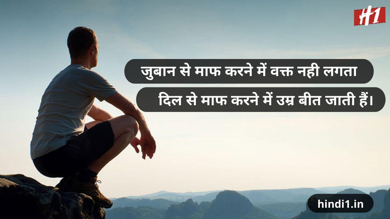hindi status for life3