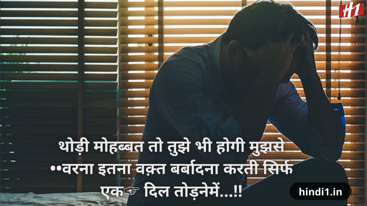 whatsapp status in hindi1