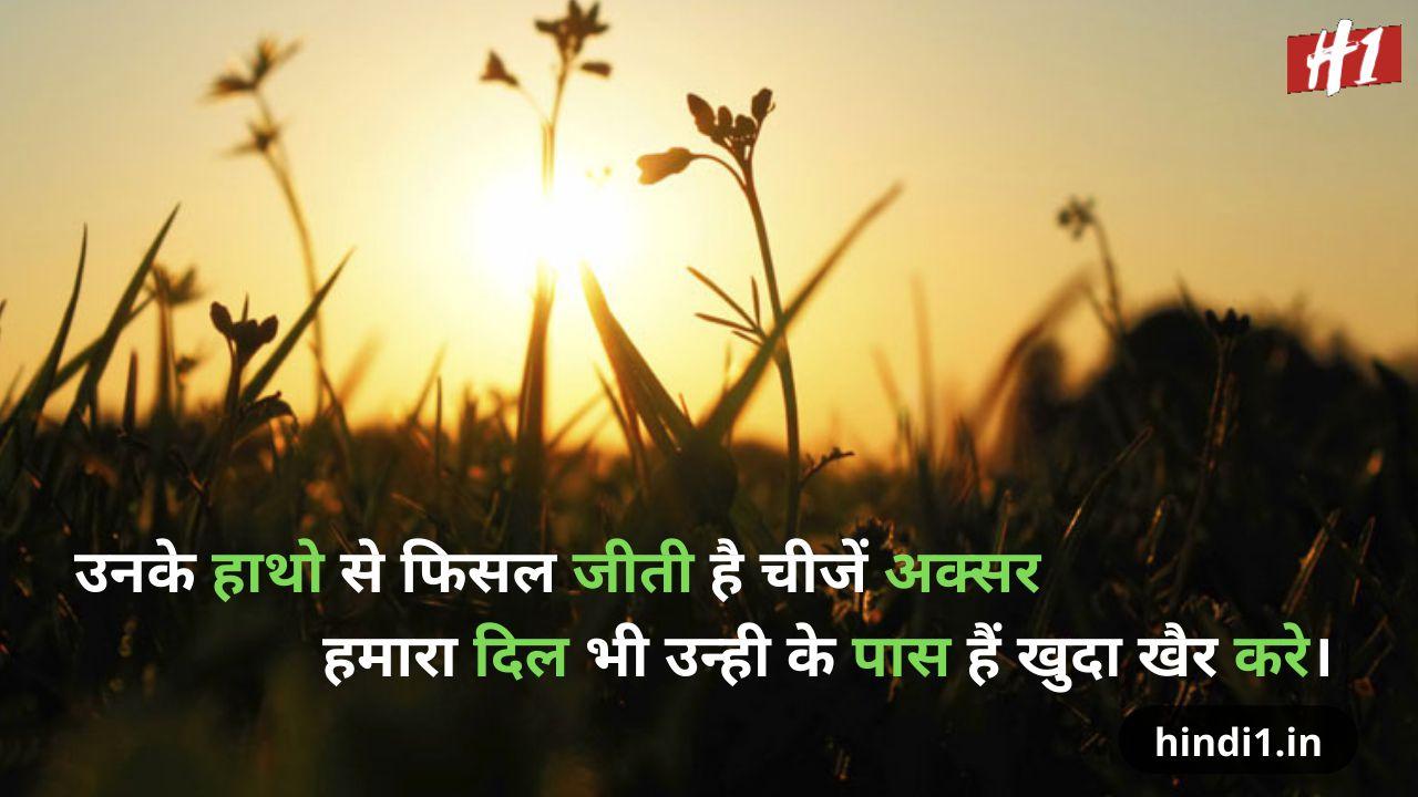 hindi status for life6
