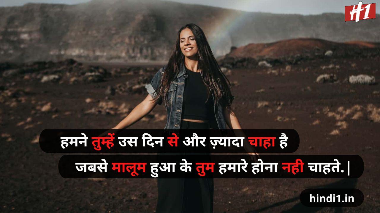 whatsapp status in hindi love4