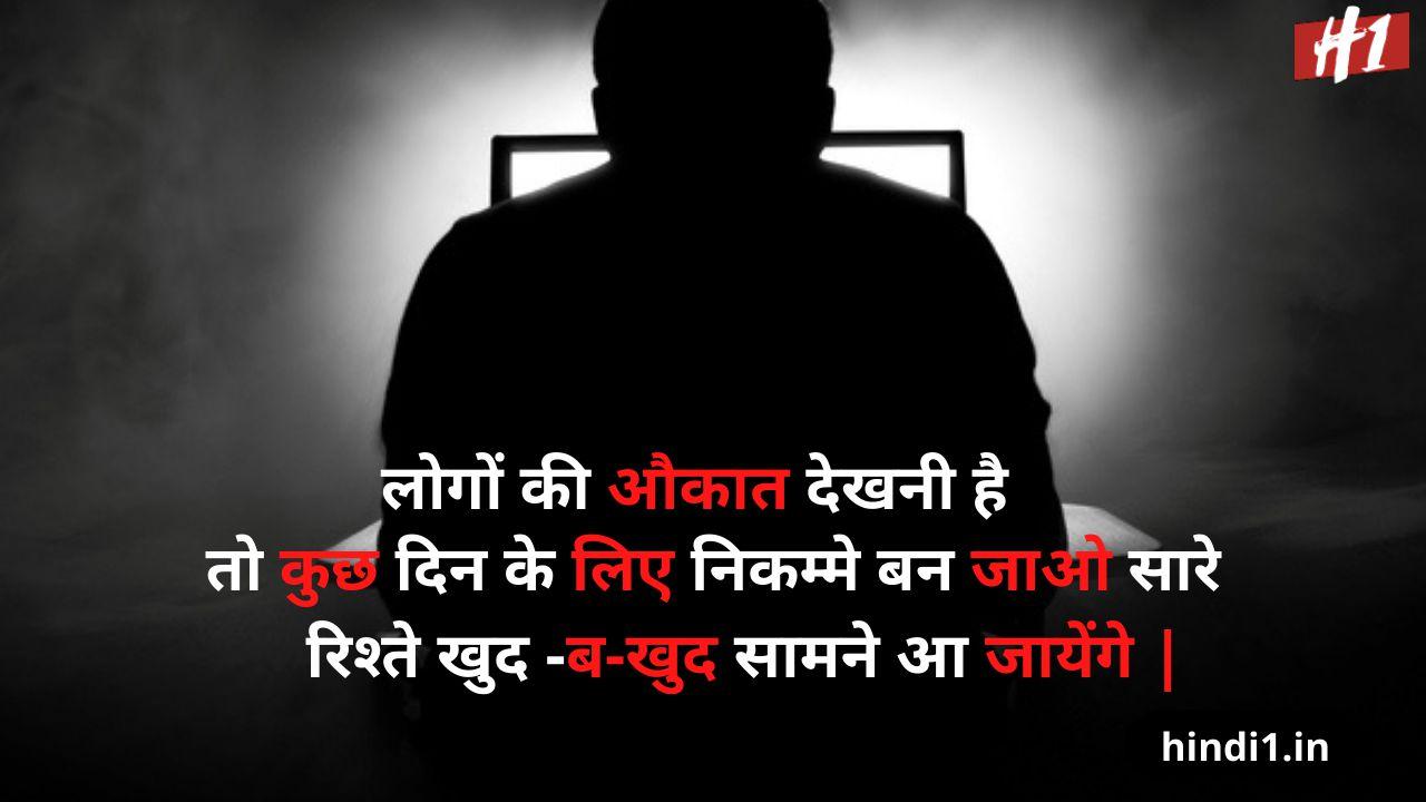 whatsapp text status in hindi