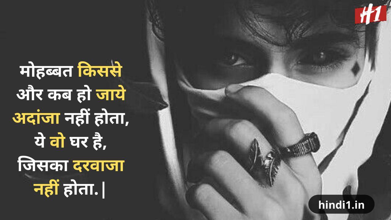 whatsapp text status in hindi5
