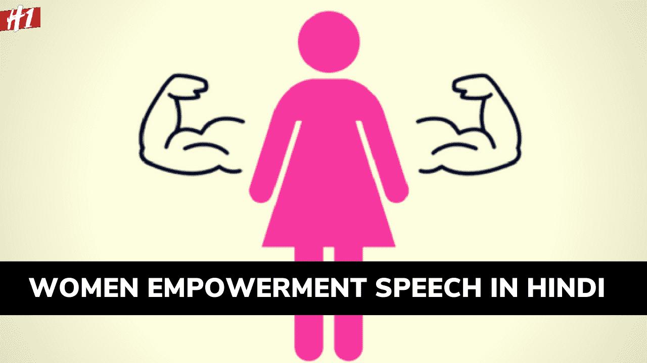 महिला सशक्तिकरण पर भाषण (Women Empowerment Speech in Hindi)