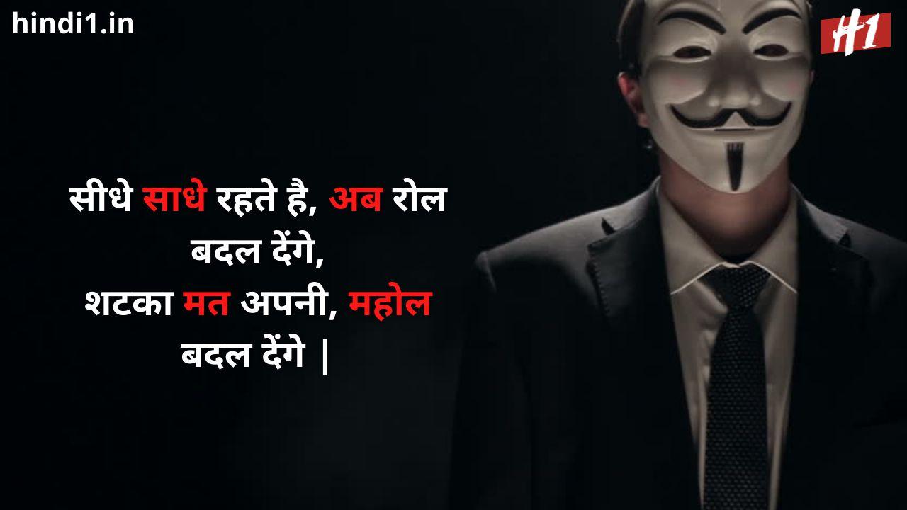 bad boy status in hindi1