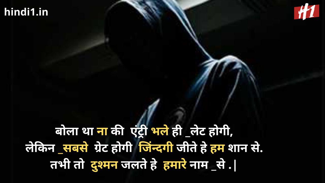bad boy status in hindi with emoji