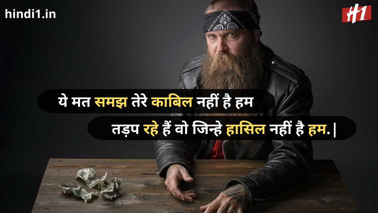 bad boy status in hindi with emoji4