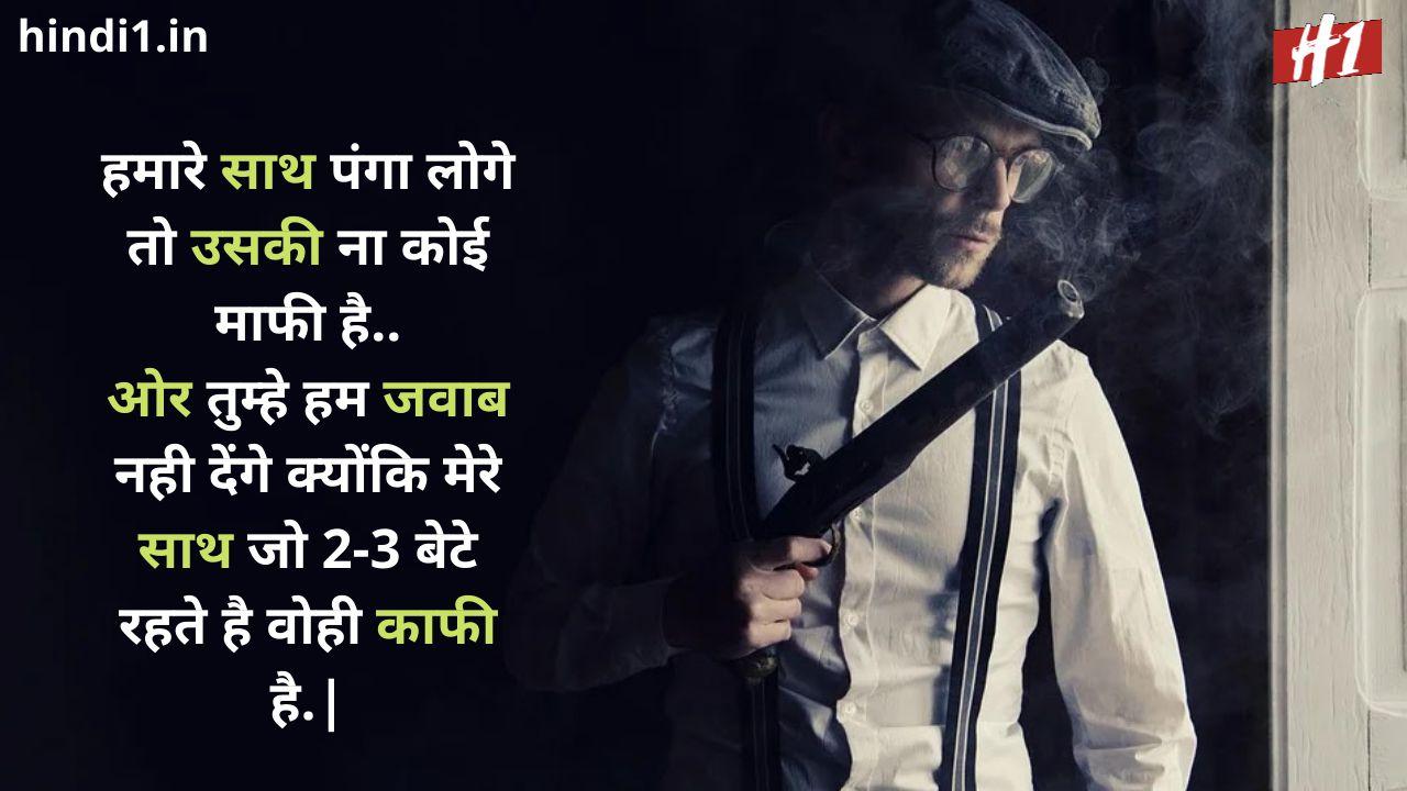 single boy status in hindi2