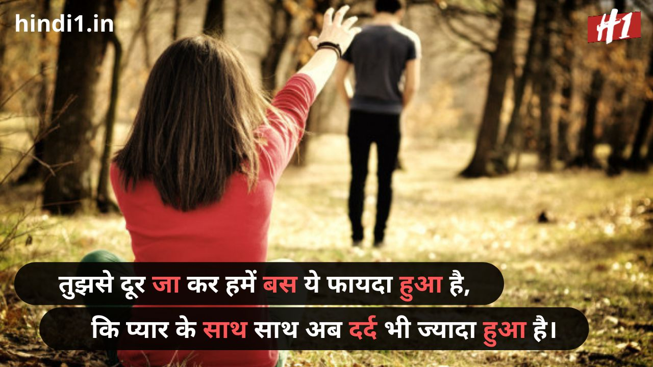 breakup status hindi images4