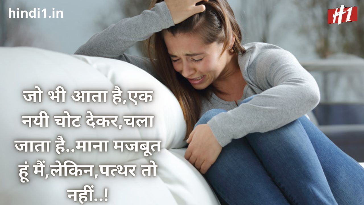 heart touching breakup quotes in hindi1