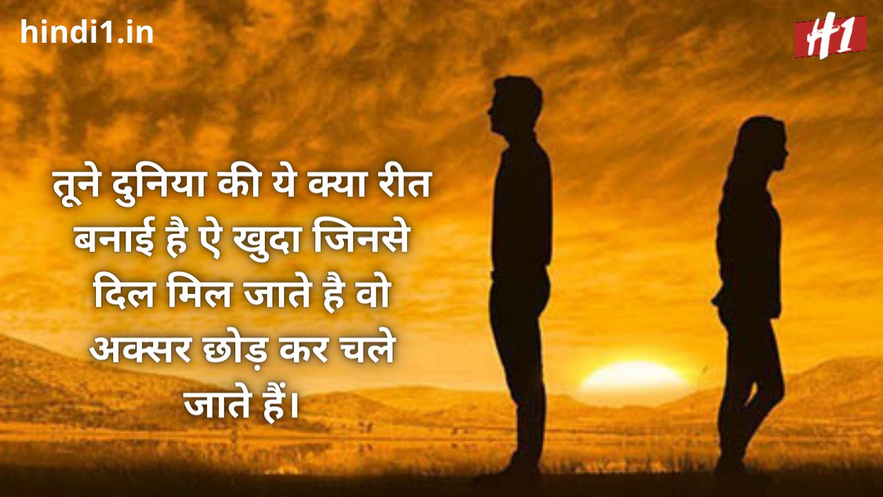 heart touching breakup quotes in hindi2