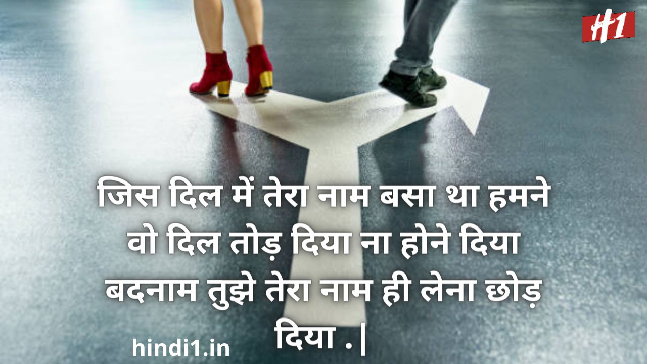 heart touching breakup quotes in hindi3