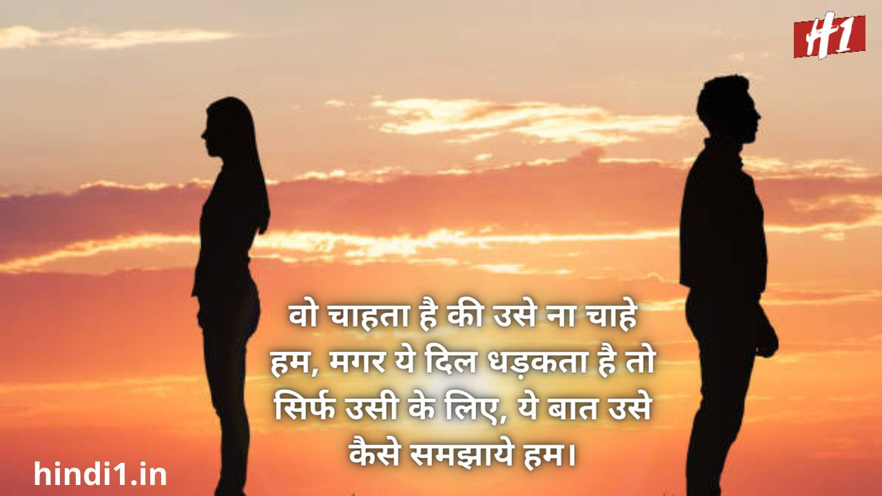heart touching breakup quotes in hindi4