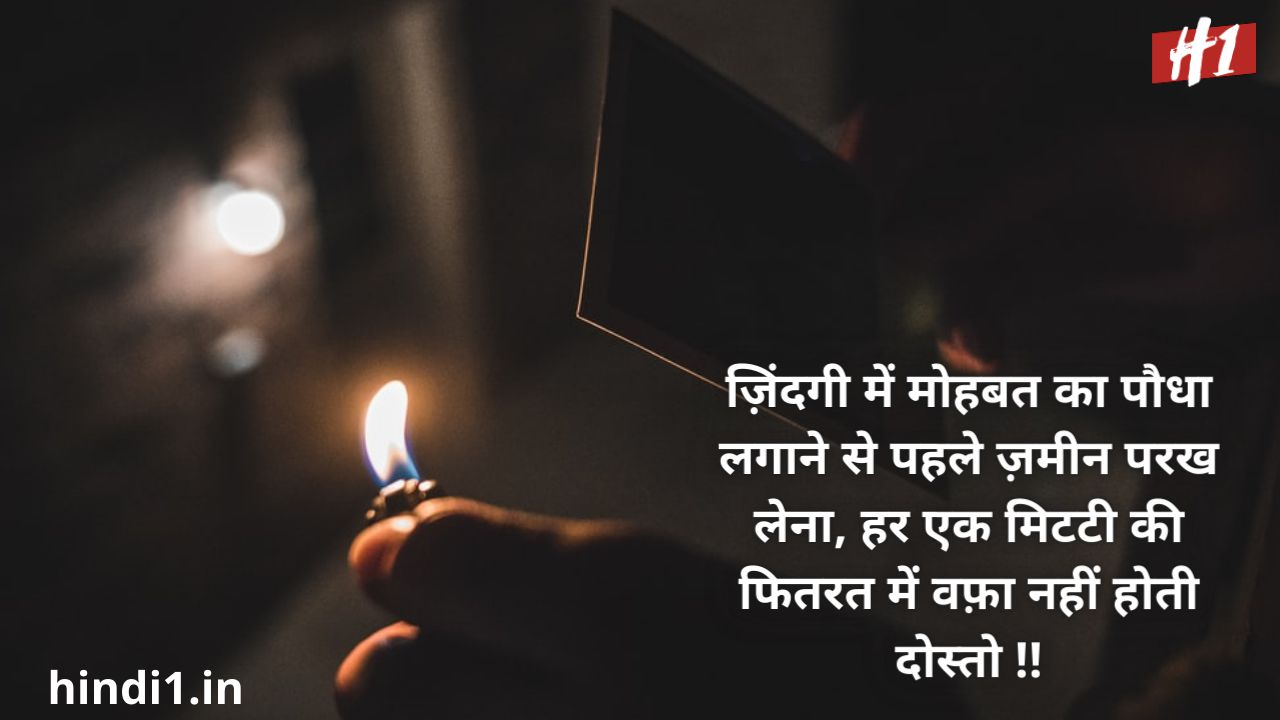 heart touching breakup quotes in hindi5