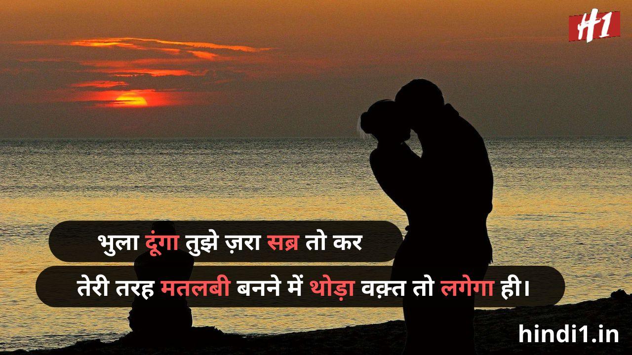 attitude status in hindi2