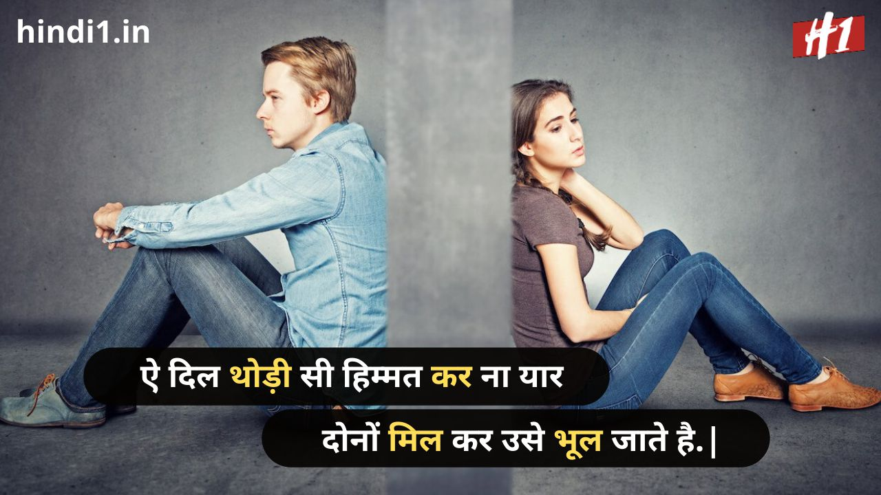 breakup quotes for her in hindi