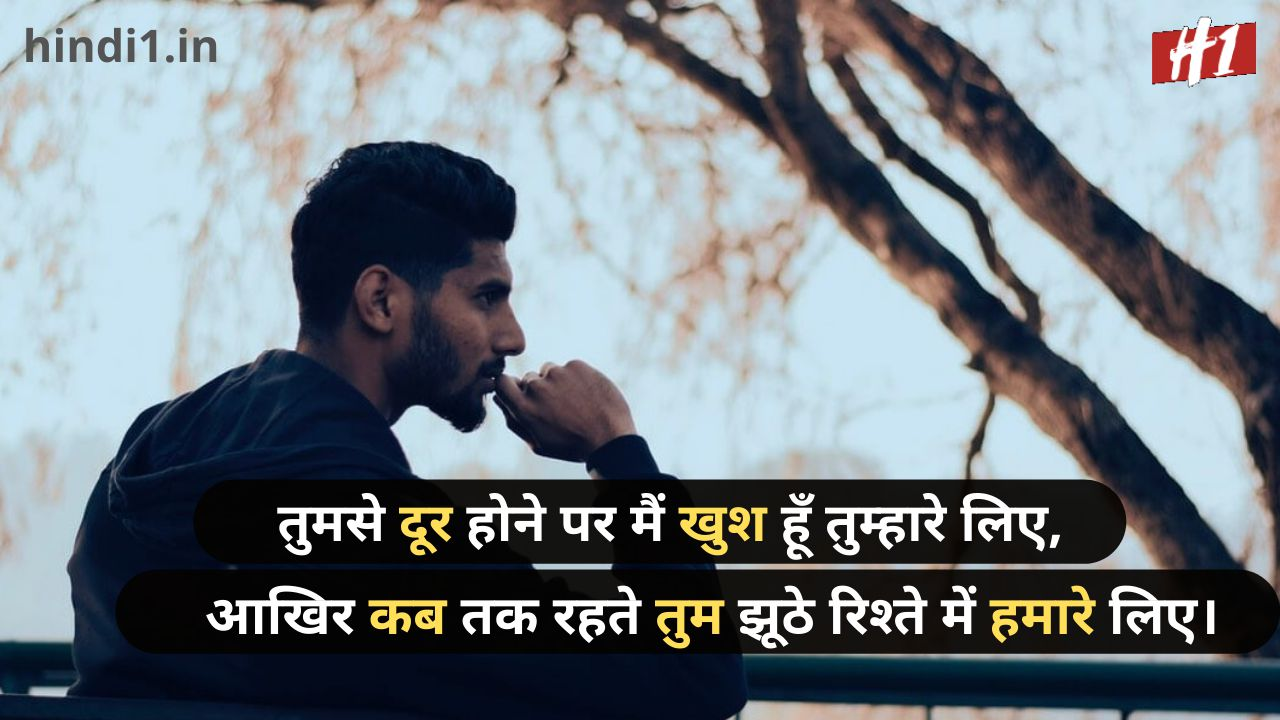 breakup quotes for her in hindi1