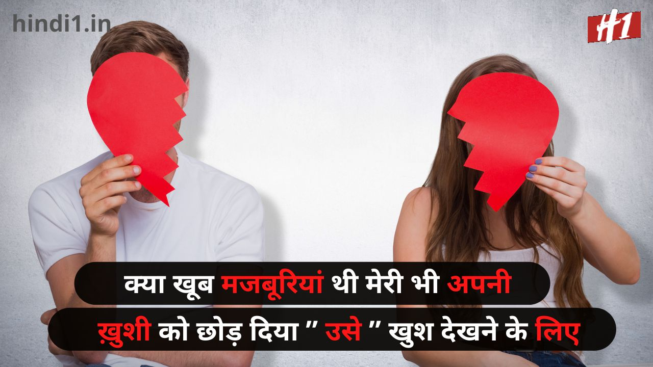 breakup quotes for her in hindi2