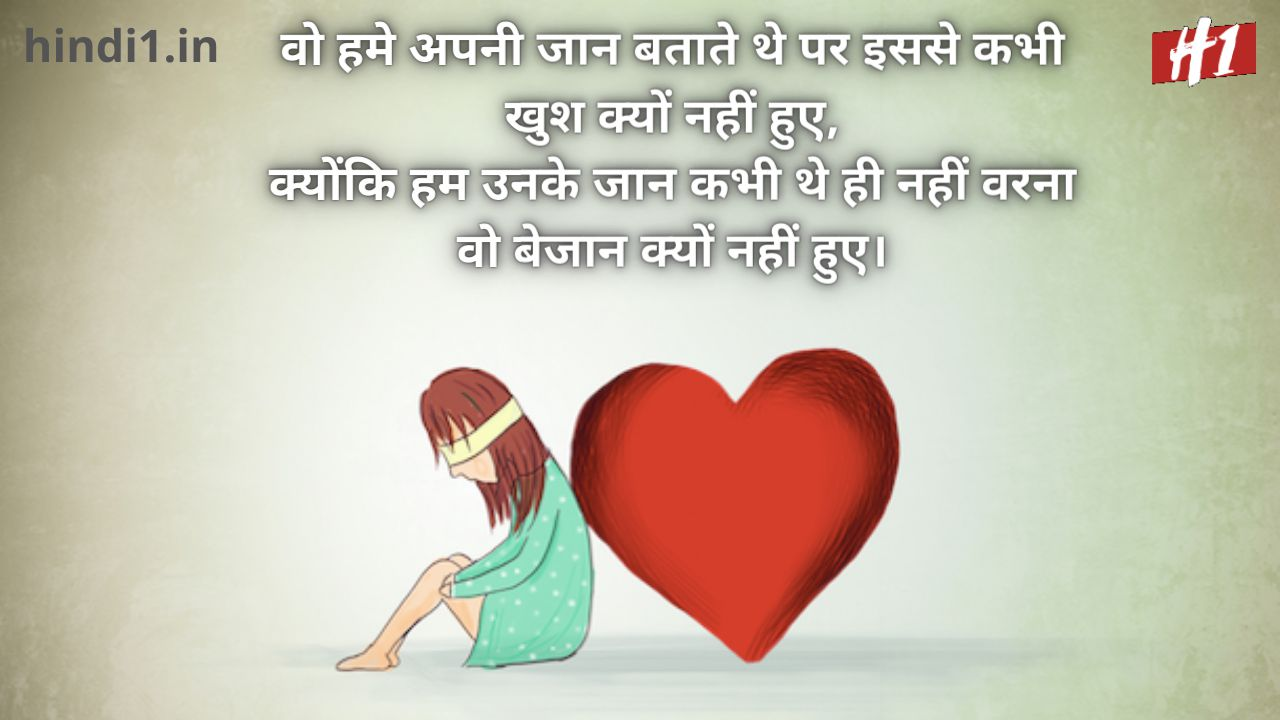 breakup quotes for her in hindi3