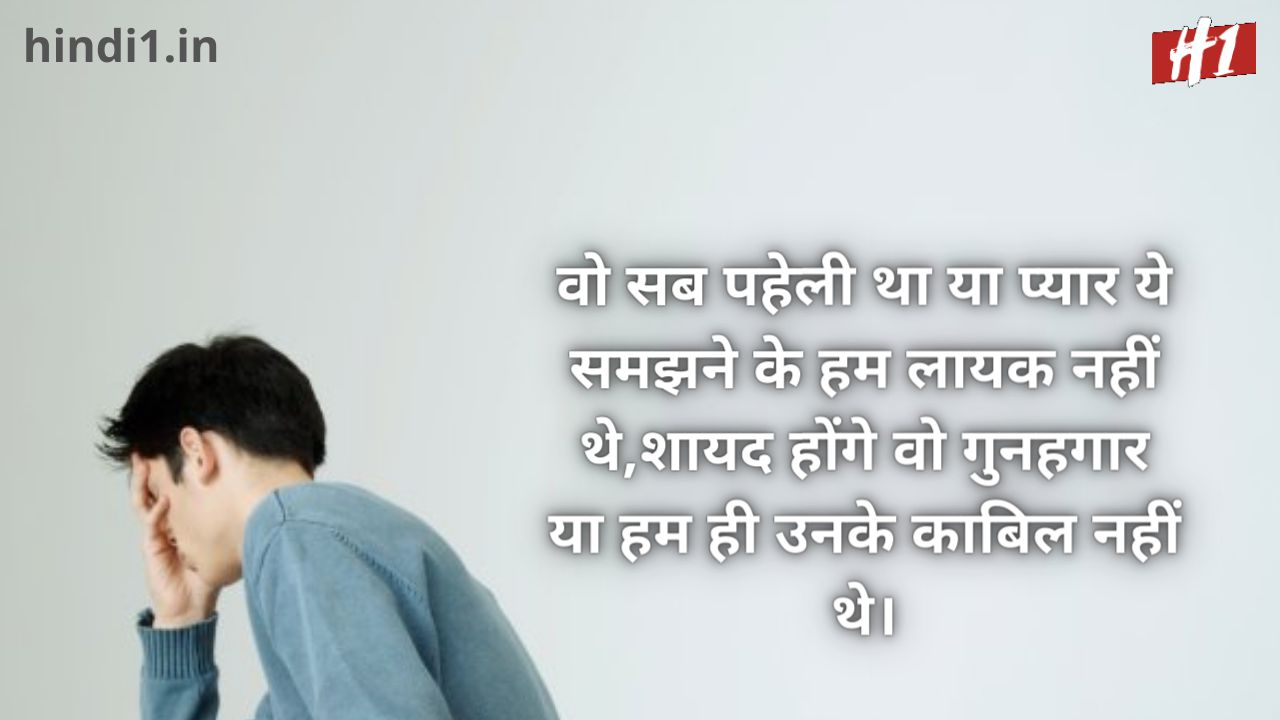 breakup quotes for her in hindi4