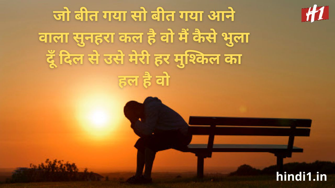 breakup quotes for her in hindi5