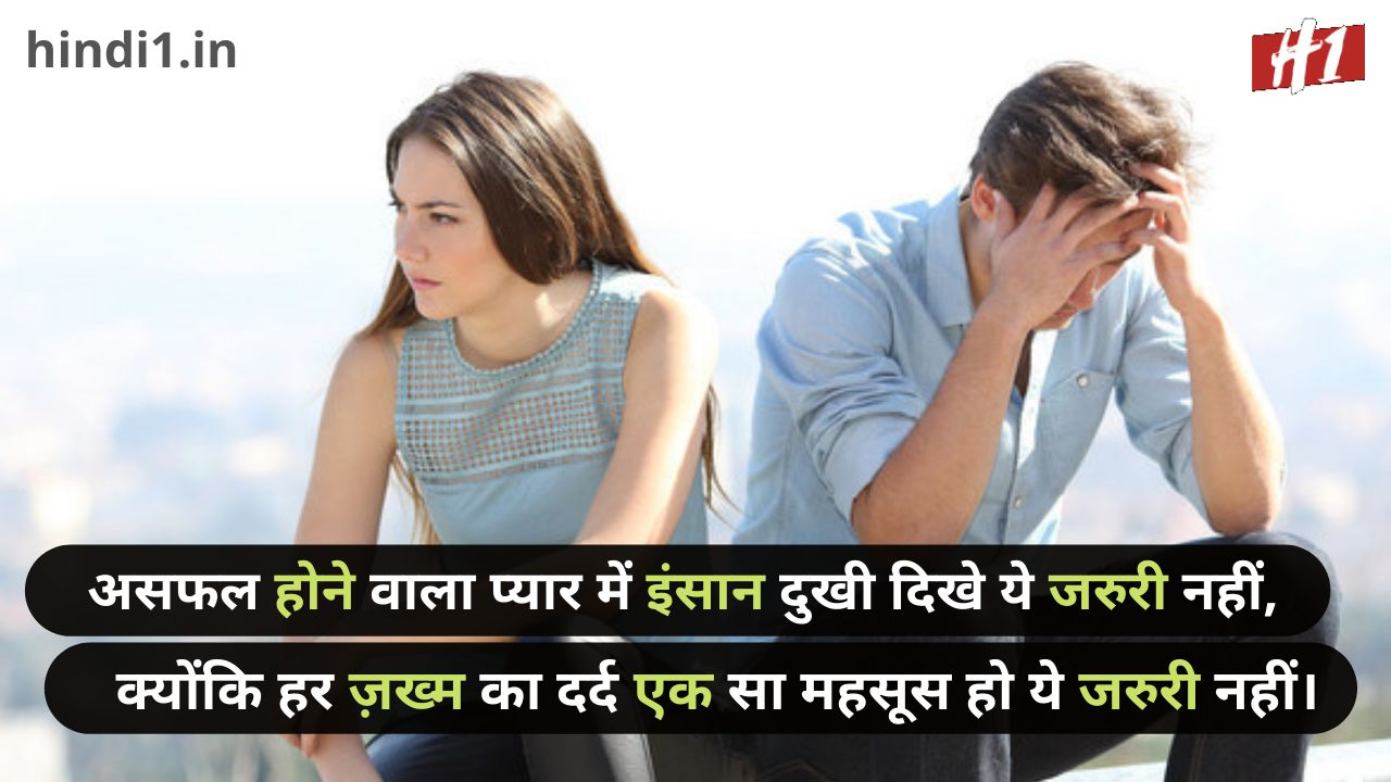 breakup quotes for her in hindi7
